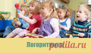 Логоритмика -развиваем речь. Практические упражнения   КуКуРиКу - Все о детях и для детей!   Яндекс Дзен