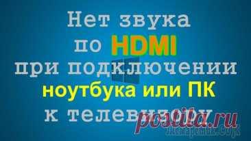 Почему нет звука через HDMI на телевизоре, внешнем мониторе, приставке Интерфейс HDMI позволяет легко и быстро вывести изображение и звук с компьютера (ноутбука) на телевизор, внешний монитор, приставку и др. аудио- видео-устройства. Как правило, устройства достаточно со...