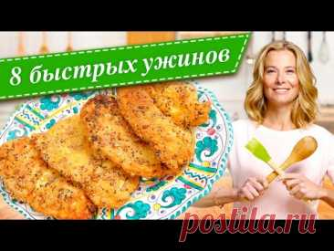 8 рецептов быстрых и вкусных ужинов от Юлии Высоцкой — «Едим Дома!»
