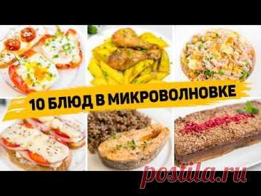 10 Ленивых рецептов в МИКРОВОЛНОВКЕ - Готовятся в разы быстрее, чем в Духовке!