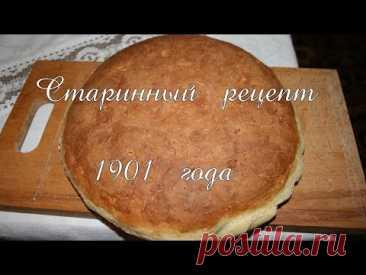 El pan por la receta antigua - el pan blanco muy sabroso, de casa