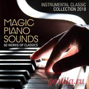 Magic Piano Sounds (2018) Mp3 Красивая музыка! Забываешь про все проблемы и заботы и окунаешься в совсем другой мир, где спокойствие и гармония. Спокойная инструментальная релакс музыка фортепиано уносит от суеты мирского в мир, где правит любовь и красота.Исполнитель: Varied PerformersНазвание: Magic Piano SoundsСтрана: