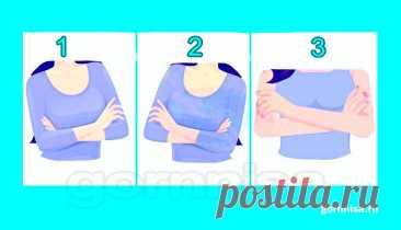Тест - Язык тела - Скрестите руки на груди и определите свои доминирующие качества | ГОРНИЦА Тест - Язык тела - Скрестите руки на груди и определите свои доминирующие качества. Язык тела может многое рассказать о личности. В том числе