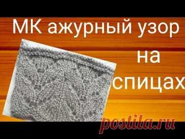 МК ажурный узор спицами, красивый узор для палантина #ажурныйузор #узорспицами #мкспицами #мкузор