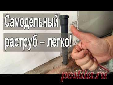 Как сделать самодельный раструб на трубе