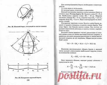 Проектирование швейных головных уборов - Гагарина С.В., Бокова С.В.