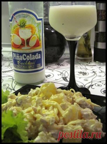 Салат Пина-Колада. В ресторане порция стоит 800 руб, а я готовлю целый салатник за 300р (делюсь рецептом)