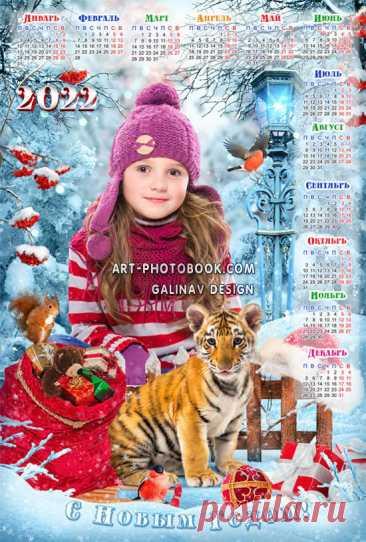 Календарь 2022 Новый год Тигра