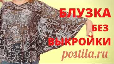 Как сшить блузку без выкройки за час? Легко и Просто. Красивая модная блузка. Мастер-класс