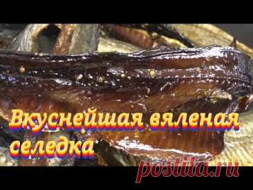#Вяленая селедка#Вкуснейший рецепт вяленья сельди#