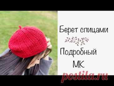 МК. Красивый берет спицами . р 55-57