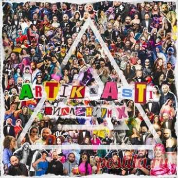 Artik & Asti - Миллениум X (2021) FLAC free download mp3 music 320kbps