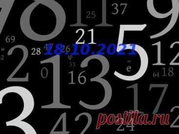Нумерология иэнергетика дня: что сулит удачу 18октября 2021 года Нумерология— наука, которая занимается изучением сакрального значения чисел иихвлияния нанашу судьбу. Эксперты рассказали, каким будет первый день этой недели сточки зрения энергетики.