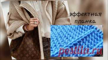 Вяжем эффектную планку для кардигана 🔥 knitting pattern.