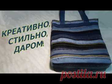 Стильная сумка-шоппер из джинсовых обрезков. #ШЬЁМ СУМКИ!