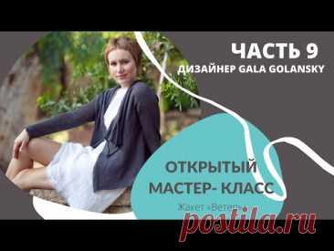 ОТКРЫТЫЙ МК ПО ВЯЗАНИЮ ЧАСТЬ-9