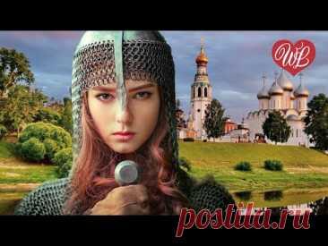 НЕ ВОЮЙТЕ С РУССКИМИ ♥ НЕ БУДИТЕ ЛИХО ♥ РУССКАЯ МУЗЫКА ♥ WLV ♥ RUSSIAN MUSIC HITS ♥ RUSSISCHE MUSIK