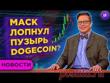 Обвал Dogecoin, рекорды металлов и события недели / Новости рынков