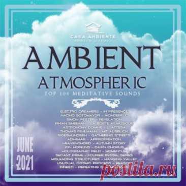 Ambient Atmospheric (2021) Ambient - это вершина музыкальной эстетики. Это одно из авангардных электронных направлений музыки, которая проникает в сознание гораздо глубже других жанров, куда-то в потустороннее, под корку мозга, сквозь границы человеческих биополей.Категория: Relax CollectionИсполнитель: Various