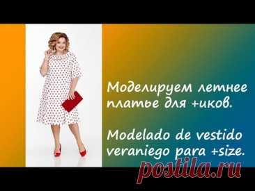 Моделируем платье. Modelado de vestido  #курсы кройки и шитья #diseño de modas
