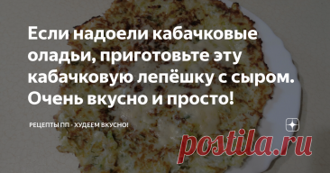 Если надоели кабачковые оладьи, приготовьте эту кабачковую лепёшку с сыром. Очень вкусно и просто!