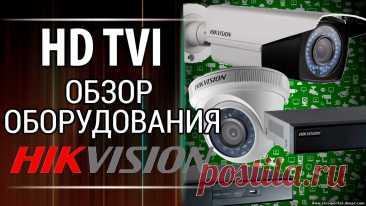 Продажа, установка и настройка оборудования Hikvision от официального партнера - 18 Января 2021 - Прораб Днепропетровщины
