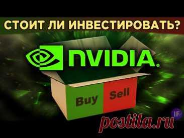 Акции NVIDIA: стоит ли покупать? Перспективы бизнеса, конкуренты и анализ финансов / Распаковка