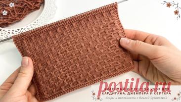 Красивый и простой узор для вязания джемпера, кардигана и свитера