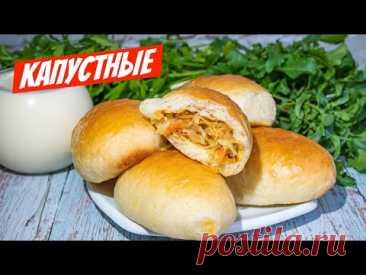 РЕЦЕПТ из СССР: Пирожки с капустой как учила МАМА и готовила БАБУШКА в духовке!