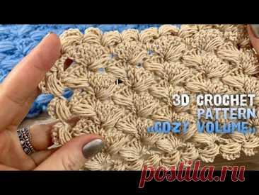 "Вяжем УЗОР КРЮЧКОМ 3D ""Cozy volume"" / 3D beautiful crochet pattern"