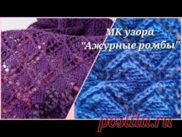 """МК узора """"Ажурные ромбы"""" // В копилку узоров"""