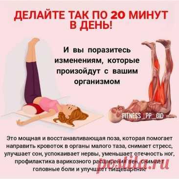 Если выполнять подъем ног регулярно, то уже совсем скоро вы почувствуете целый ряд приятных изменений:  Исчезнет чувство тяжести в ногах Уйдет постоянная усталость от каблуков Уменьшится отечность ног Улучшится пищеварение Уйдет напряжение нервной системы Сон станет крепким и глубоким  Поднимаем ноги правильно! Поудобнее устройтесь возле стены, можно положить под поясницу подушку или валик. Поднимите ноги и вытяните их вверх вдоль стены. Руки в это время должны находиться ...