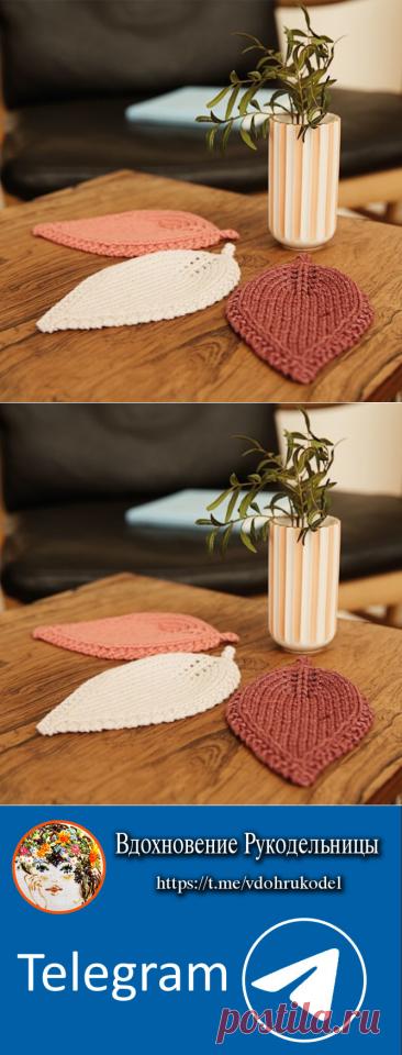 Подставки под стаканы в форме листьев (Вязание спицами) – Журнал Вдохновение Рукодельницы