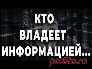 Кто владеет информацией, владеет миром