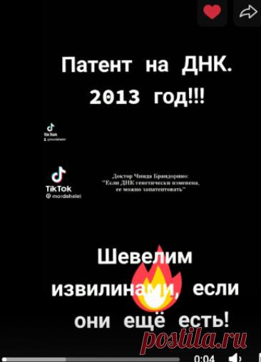 Патент на ДНК человека 2013 !!! .mp4.. | Nightwalker Cpfactor