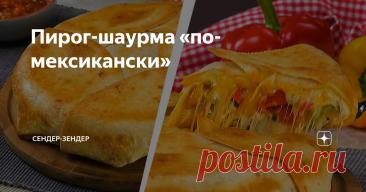Пирог-шаурма «по-мексикански»