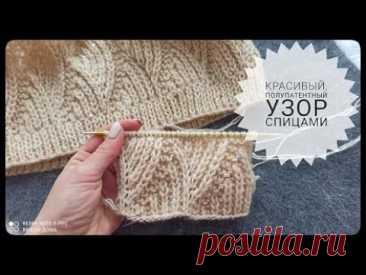 Красивый полупатентный узор спицами для вязания джемпера, кардигана