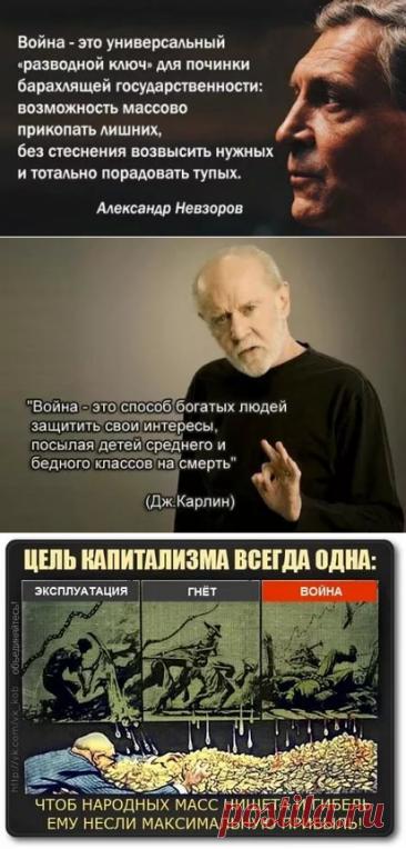 война это средства наживы: 10 тыс изображений найдено в Яндекс.Картинках