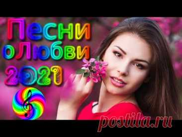Красивые песни о Любви_ Дискотека 2021