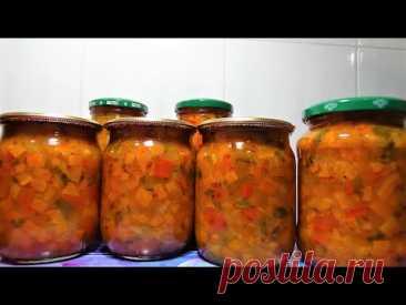 Морковный салат без Уксуса на Зиму с овощами Рецепт очень вкусная холодная закуска