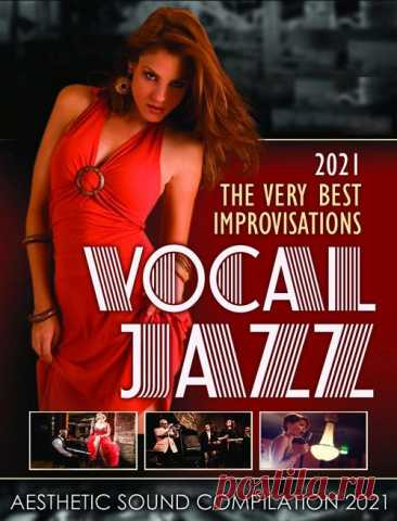 """The Very Best Improvisations: Vocal Jazz Music (2021) Mp3 Для искушённых ценителей """"мягкого"""" джаза в сопровождении классического джаз-вокала предлагается сборник под названием """"The Very Best Improvisations"""" в котором присутствуют композиции поистине высшей пробы. Значительная часть музыки лонгплея знакома нам по аранжировкам и"""