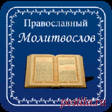 Моление о упокоении православных воинов, за веру и Отечество на брани убиенных - читать, скачать онлайн - Молитвослов