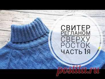 """AlinaVjazet. Мужской свитер """"Зигзаг"""" регланом сверху. Часть 2я."""