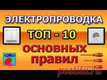 El tendido eléctrico. ТОП-10 las reglas del tendido eléctrico.