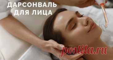 Дарсонваль для лица - как пользоваться (как проводится процедура) | Применение и эффективность