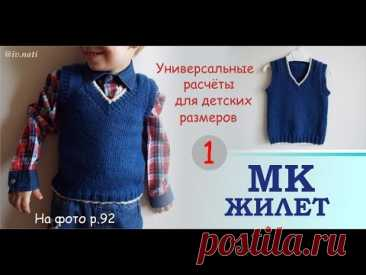 MK the VEST for beginners P.1\/\/the ANNOUNCEMENT\/\/Knitted decisions