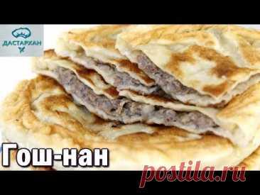 ГОШ-НАН. Уйгурская кухня. ЭТО ОЧЕНЬ ВКУСНО!!! Как приготовить гошнан. Уйгурский чебурек.