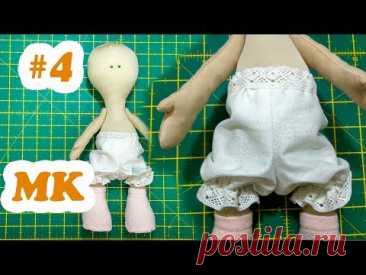 Текстильная кукла 35 см МК Как сшить трусы большеножке/Бесплатный курс #4
