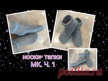 Носки-тапки жемчужным узором на двух спицах без шва на подошве. МК.Ч.1.Очень мягкие, нежные и тёплые