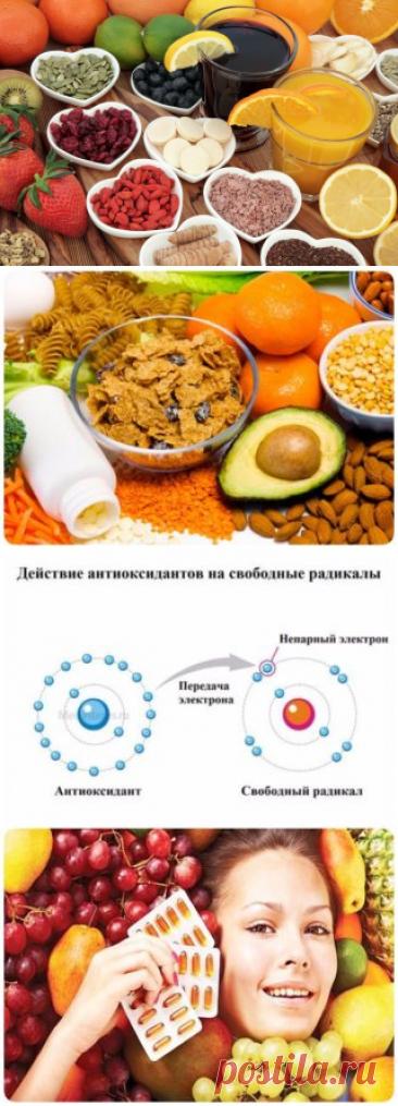 Антиоксиданты - что это? Мифы и реальность.